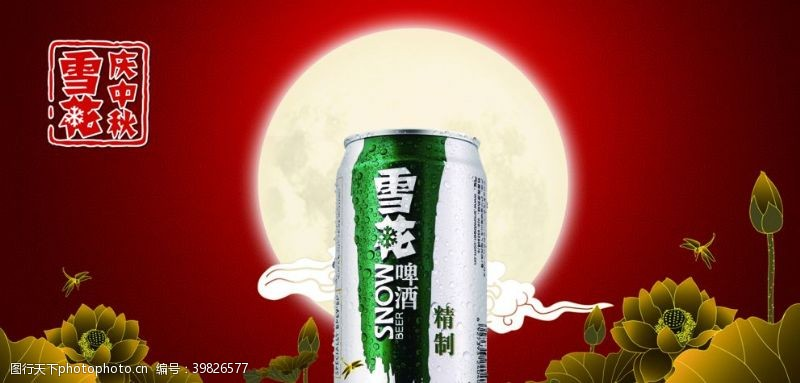 素材下载中秋精制雪花啤酒图片