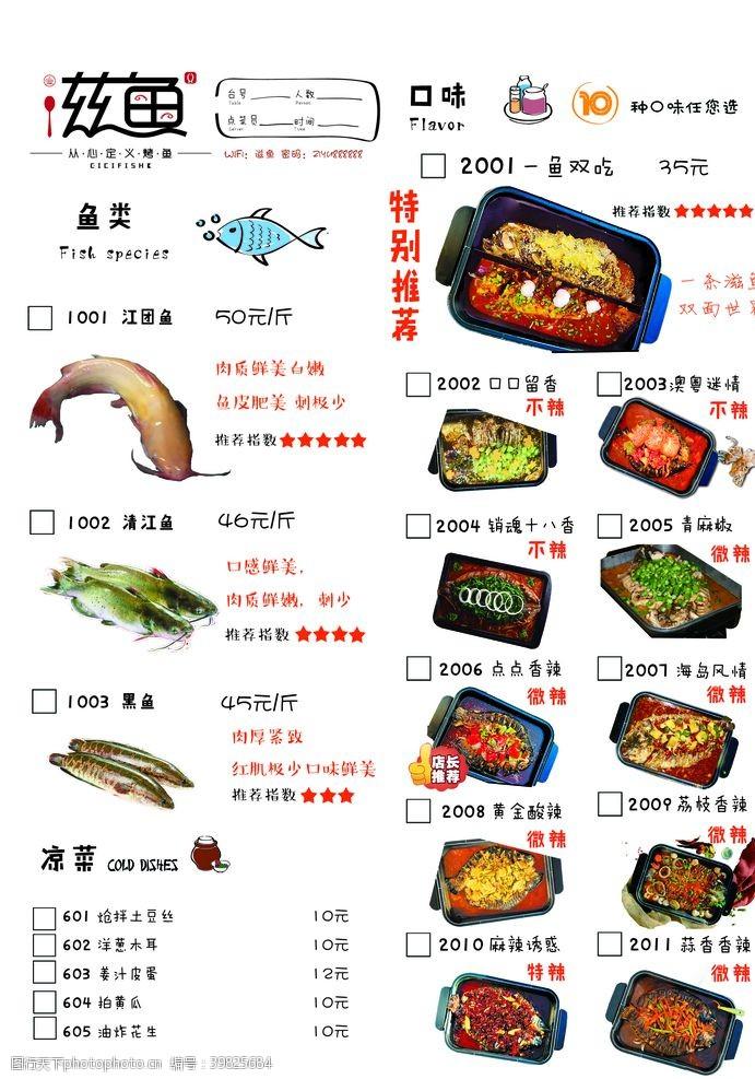 餐饮行业滋鱼图片