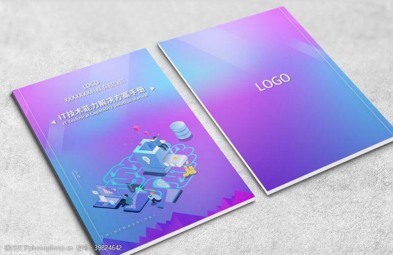 16开炫彩5G科技画册封面图片