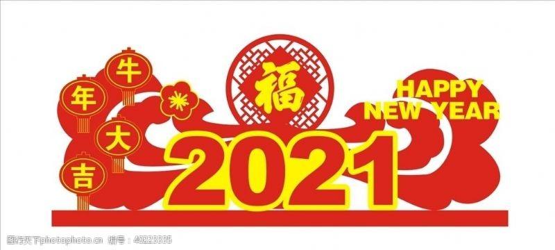 happy2021牛年大吉HAPPYN图片