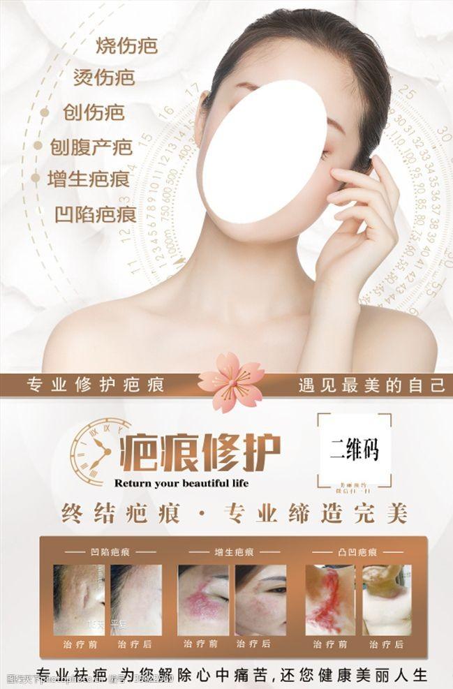 美容院广告疤痕修护图片