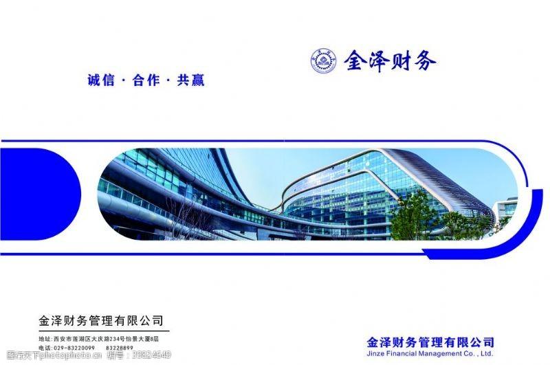 宣传册设计财务宣传册图片