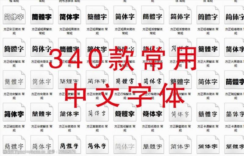 常用中文字体图片