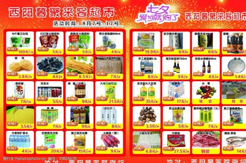 小商品超市彩页图片