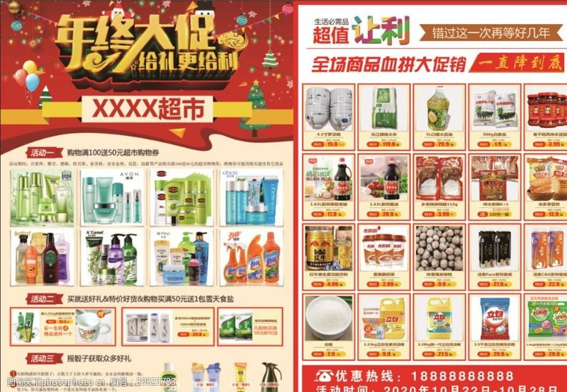 鲜宣传单超市DM图片