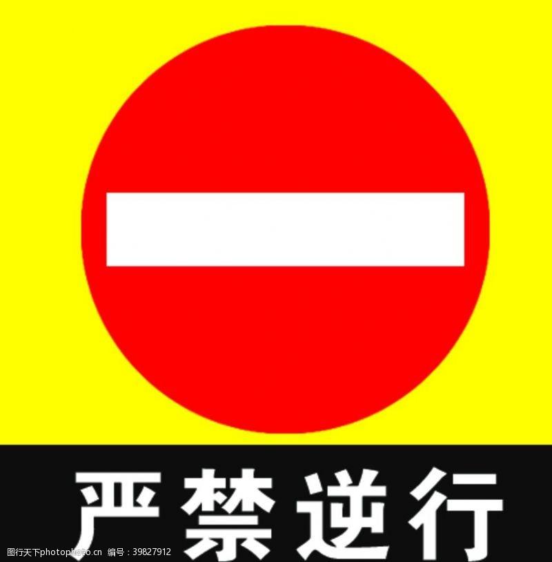 红色标志单行道严禁通行标识牌图片
