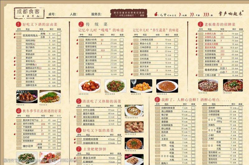 高档菜单点菜单图片