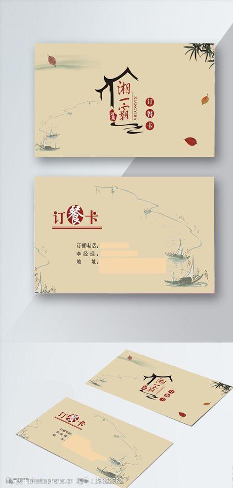 山水名片订餐卡图片