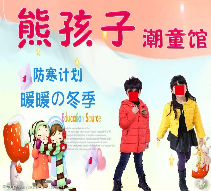 童装海报冬季童装图片