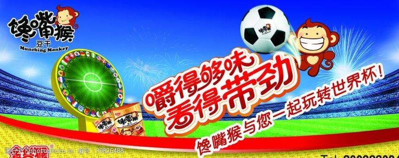 素材下载豆干世界杯海报图片