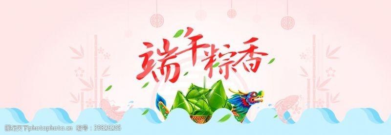 端午节粽香图片