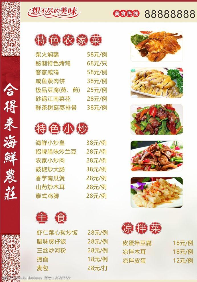 高档菜单饭店菜单图片