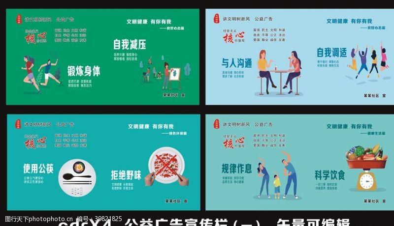 锻炼身体公益广告宣传栏图片