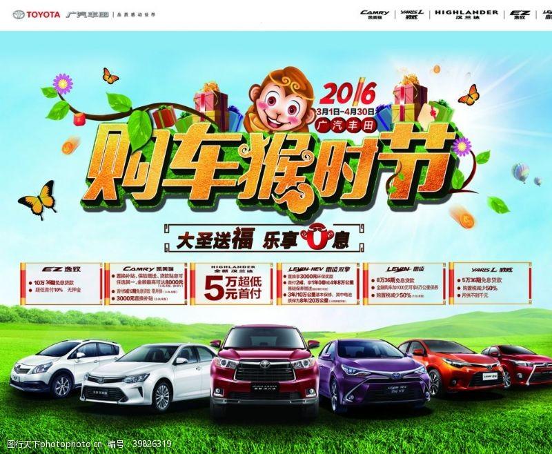 丰田购车猴时节海报图片