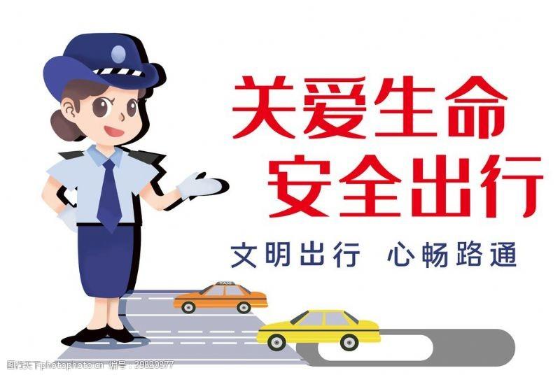 交通安全海报关爱生命安全出行交通文化墙图片