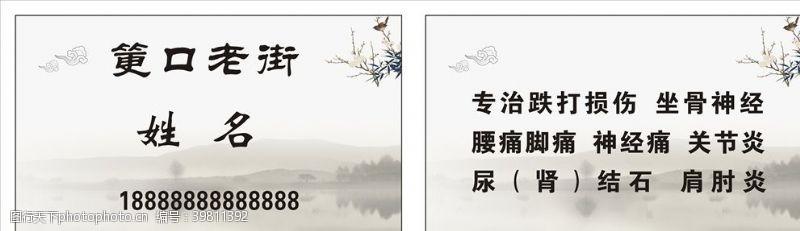 山水名片古典名片图片