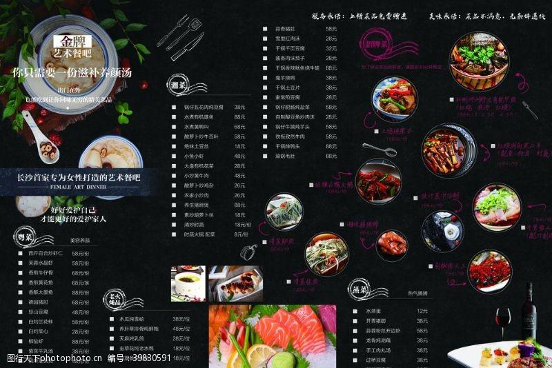 黑色菜单图片
