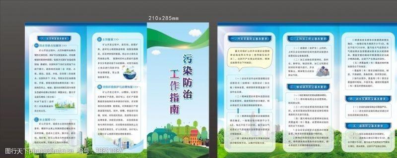 污染环保整治绿水青山节能增效图片