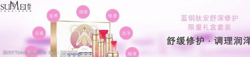 女性用品化妆品海报图片