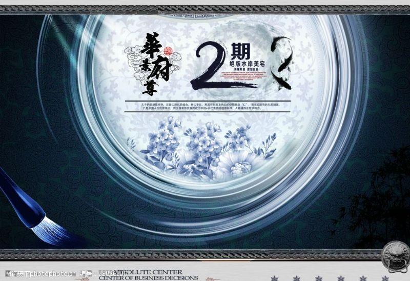 素材下载华尊府景2期广告图片