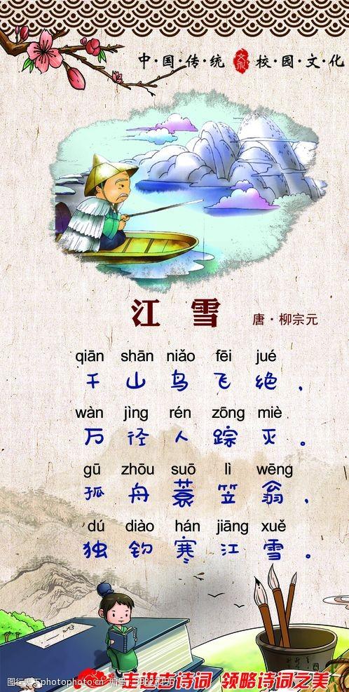 小学古诗江雪图片