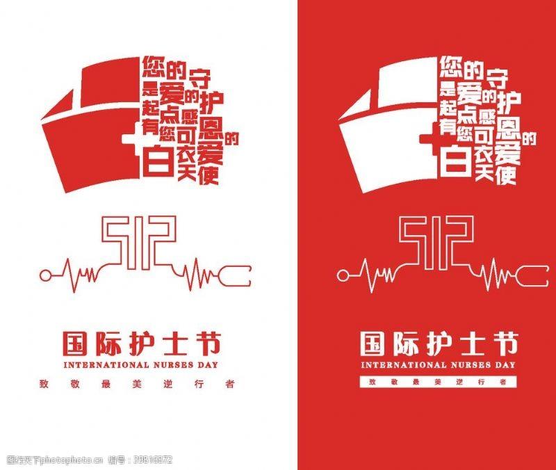 护士节节日海报图片