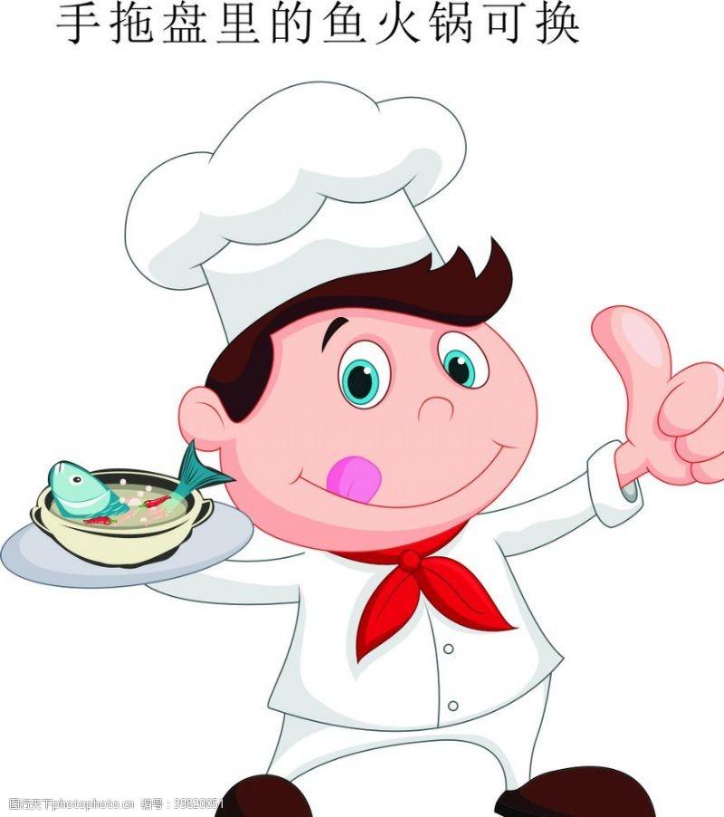 竖大拇指卡通厨师手拖鱼火锅图片
