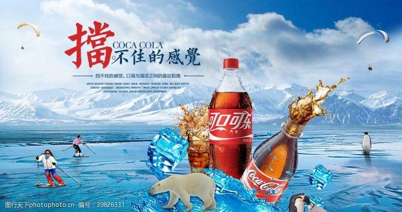 降落伞可口可乐广告图片