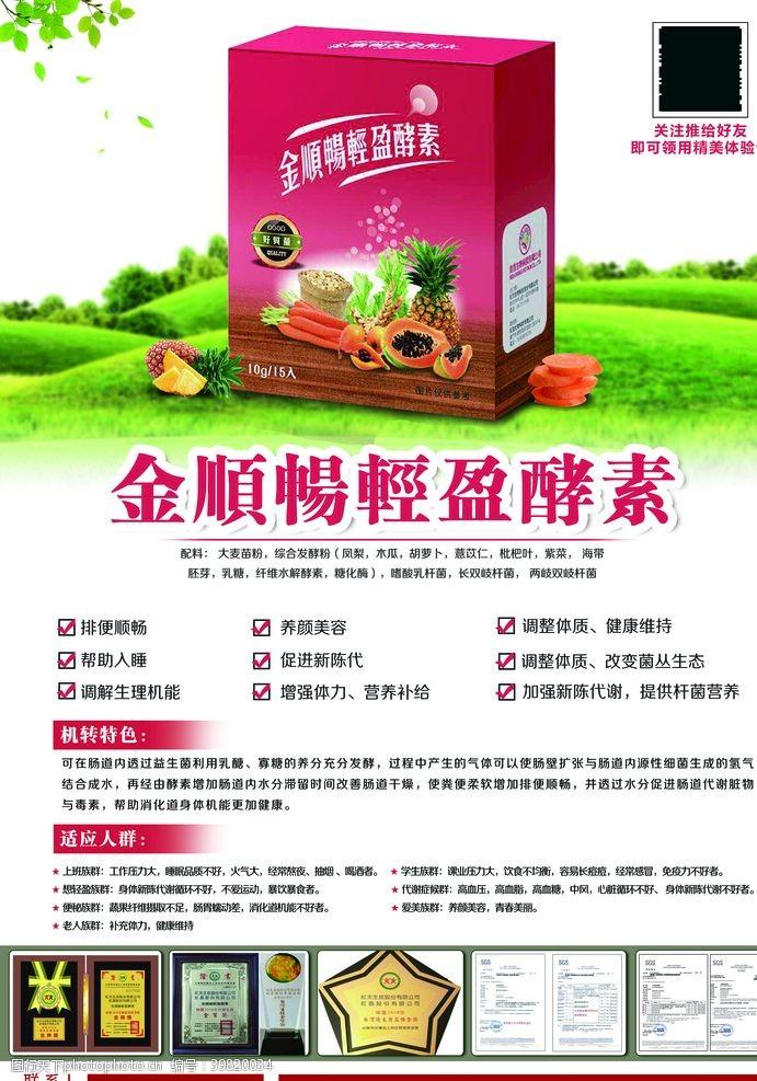 手提袋包装可印刷酵素宣传卖点设计图片