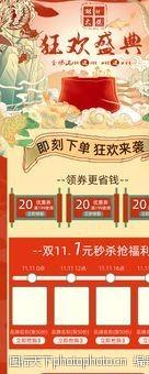 商场促销狂欢盛典详情页图片