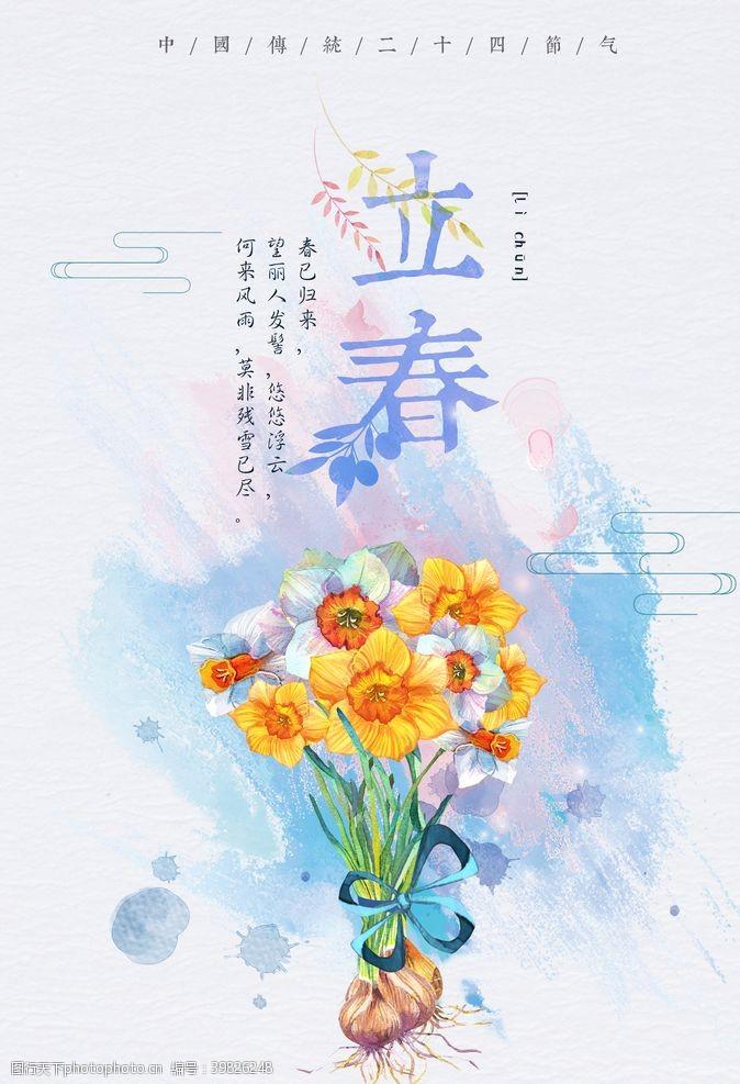 24节气全套立春立春海报图片