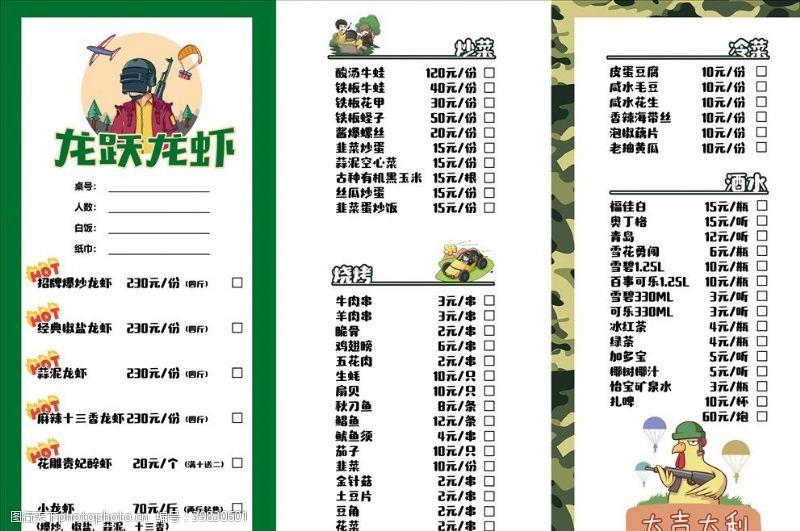 创意菜单龙跃龙虾今晚吃鸡图片