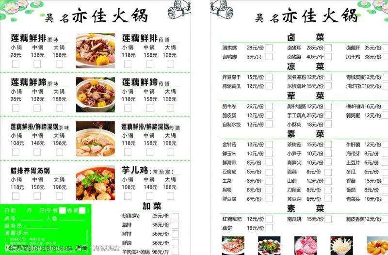 高档菜单藕菜单价目表火锅图片