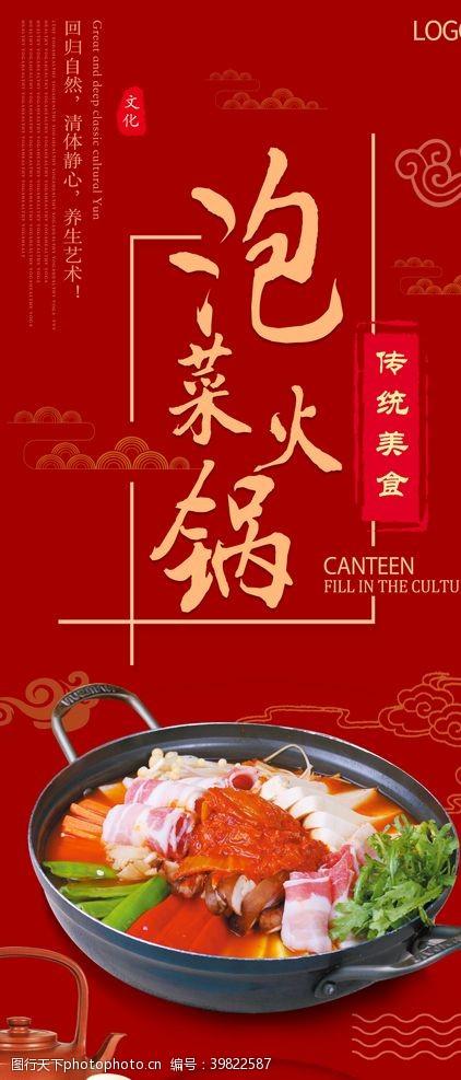 韩国烧烤泡菜火锅图片