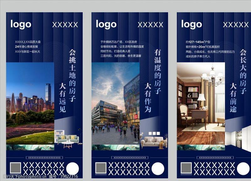 地产系列配套系列微信图片