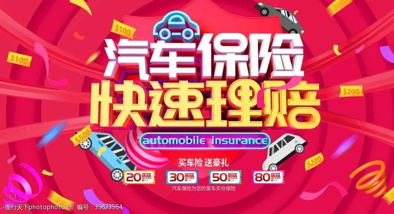 保险海报汽车保险图片