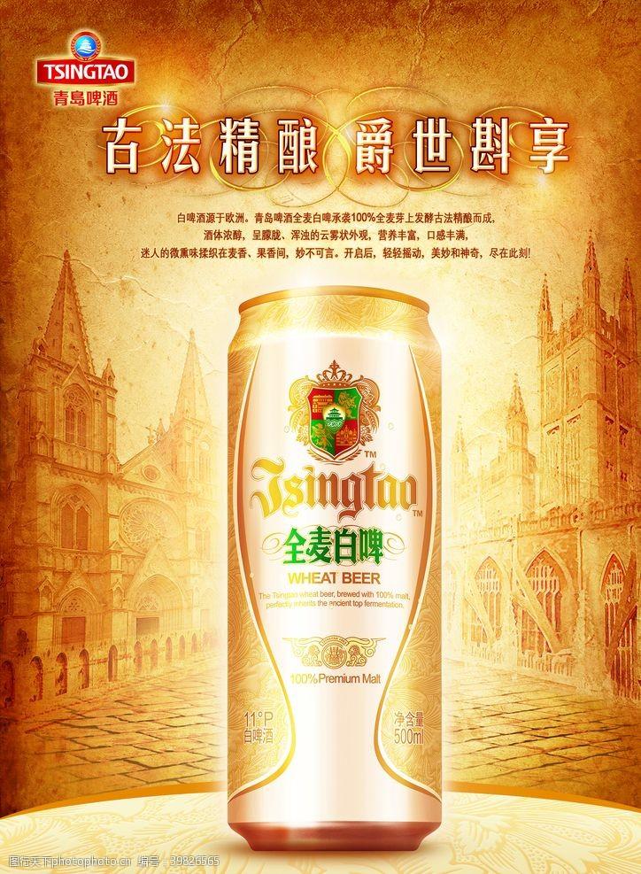 素材下载青岛啤酒全麦白啤图片