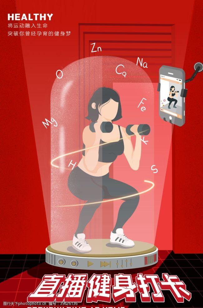 全民健身瘦身健身图片