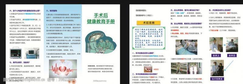 医院三折页手术后健康教育手册图片