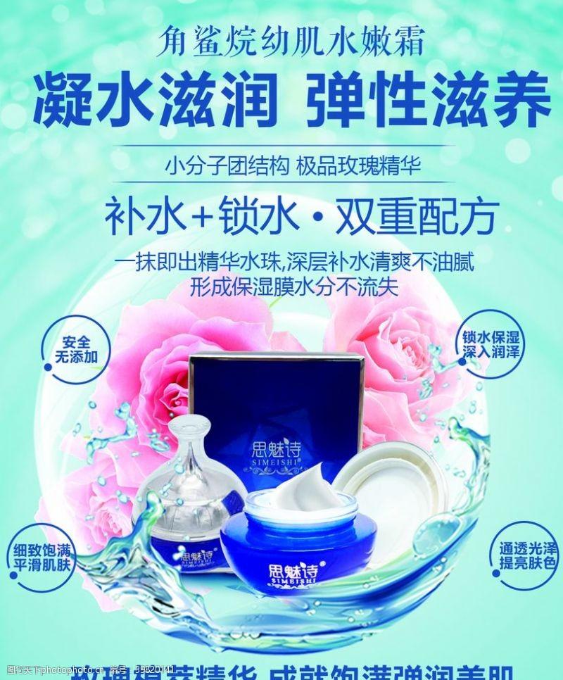 防晒霜水嫩CC霜广告设计图片