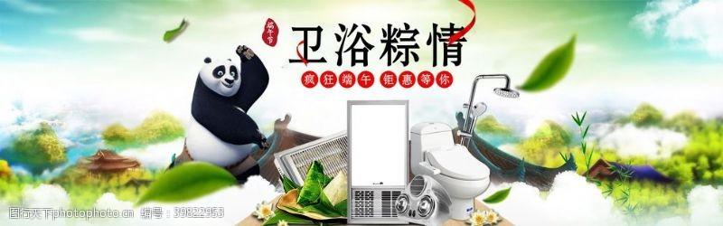淘宝卫浴端午促销图片