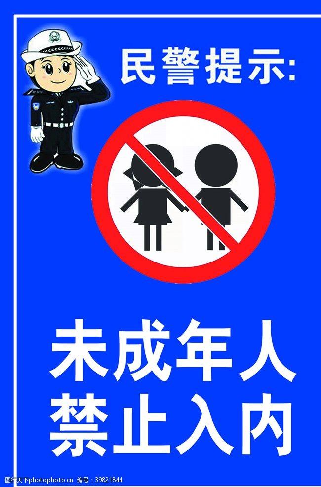 禁止标牌未成年人禁止入内图片