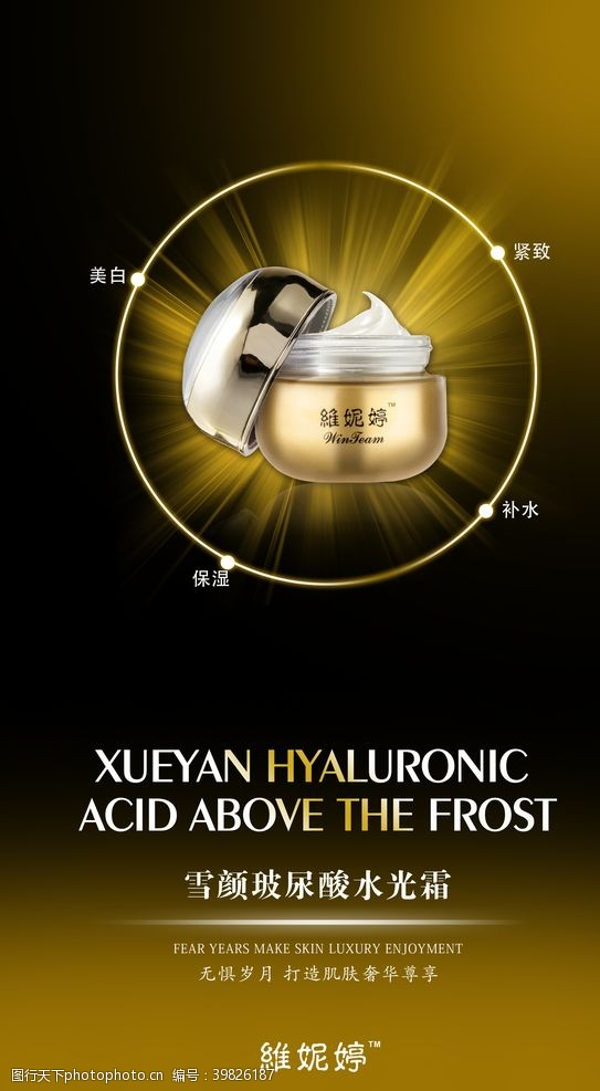 酷维妮婷化妆品广告图片