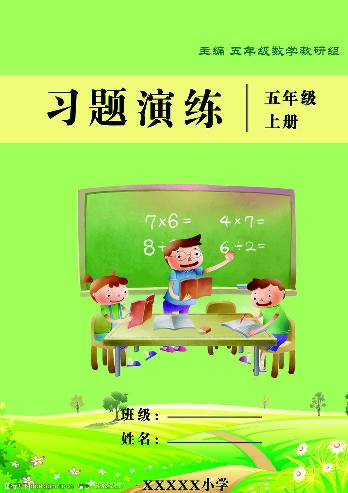 小学数学封面图片