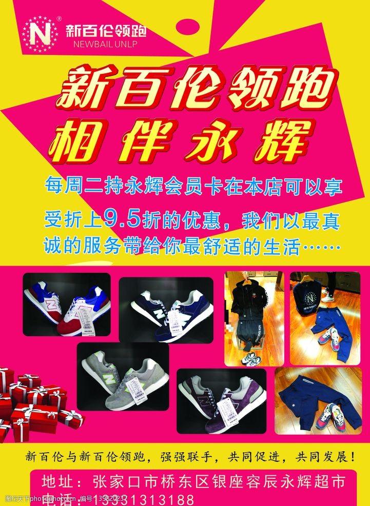 跑鞋新百伦彩页图片