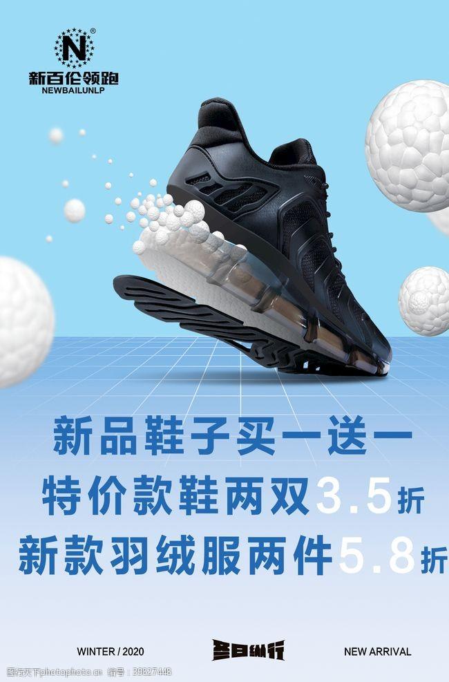 新百伦球鞋图片
