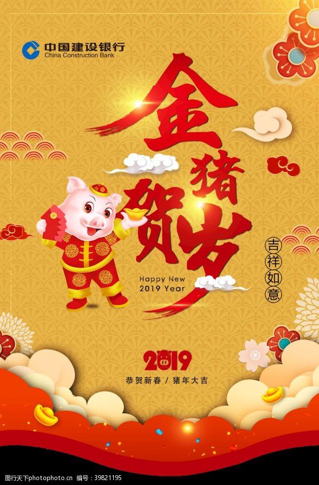 金猪新春吊旗图片