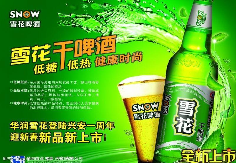素材下载雪花干啤酒广告图片