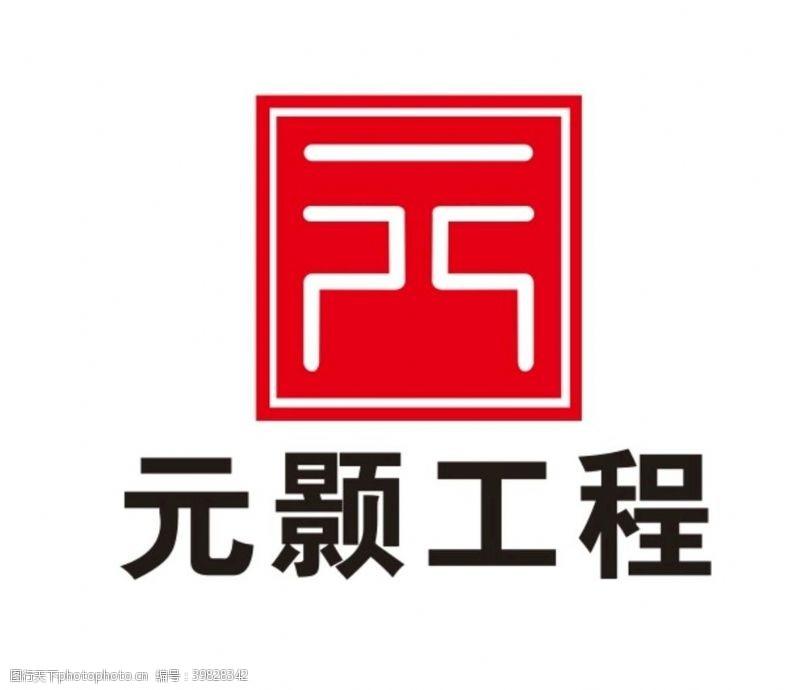 上元元颢工程图片