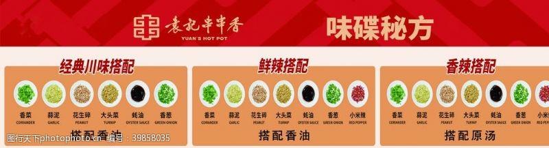 版面海报袁记新版味碟图片